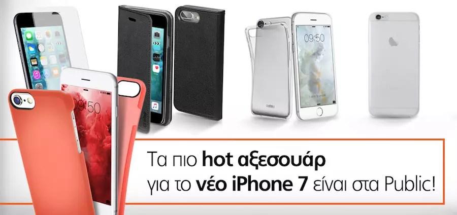 Public iPhone 7