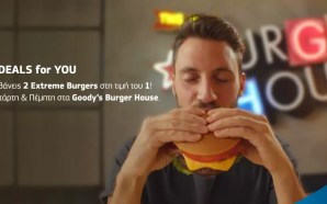 COSMOTE DEALS for YOU - GOODY'S BURGER HOUSΕ