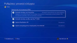Sony PlayStation 4 Firmware update 5.00 (4)