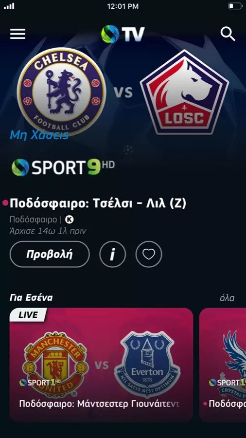 COSMOTE TV Over the Top Service sports 1