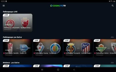 COSMOTE TV Over the Top Service sports