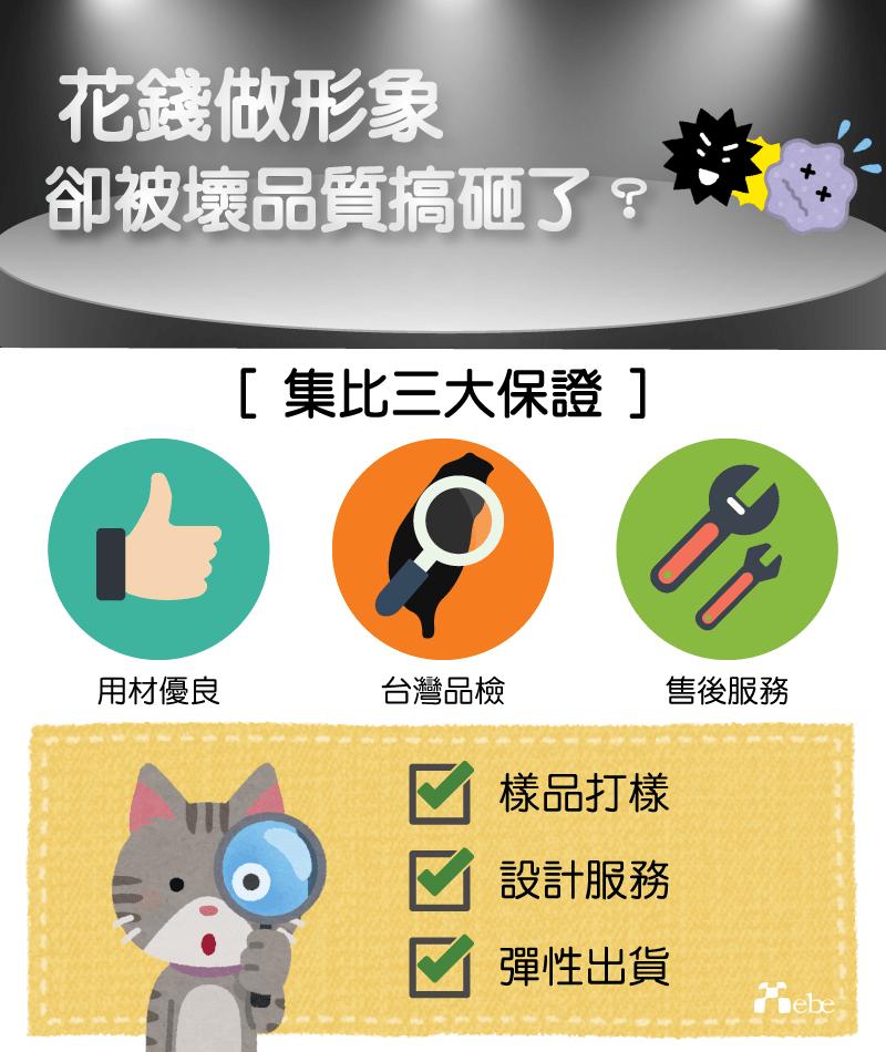 集比三大保證:用材優良 台灣品檢 售後服務-集比客製化商品