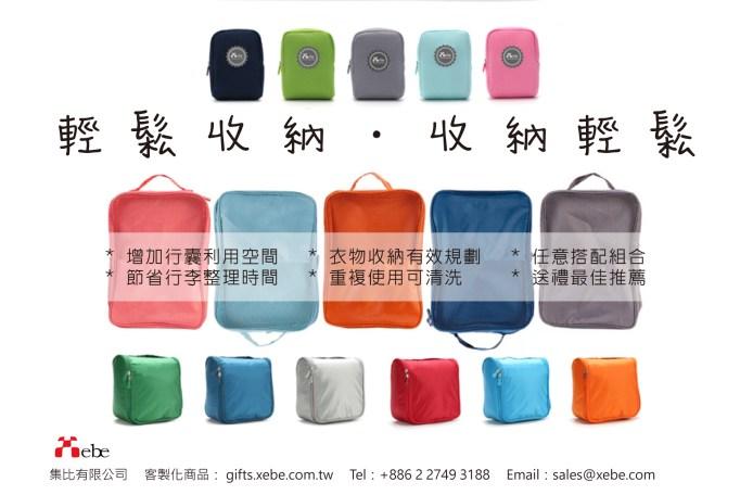 輕鬆收納 收納輕鬆-客製化收納袋, 宣傳禮品,集比客製化商品