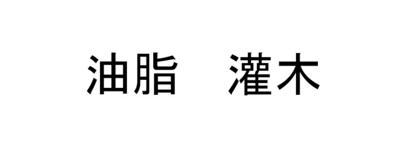 tattoo chinesische zeichen