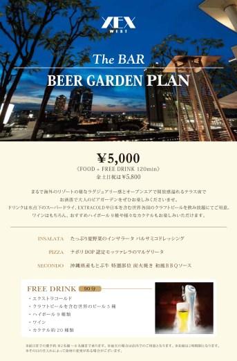 5000円 ビアガーデン メニュー