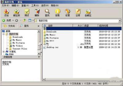 2345好壓軟件特點介紹 - 辦公軟件 - 下載之家