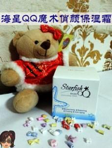 blog-dr-douxi-Starfish-QQ-Magic-Moisturizing-Cream