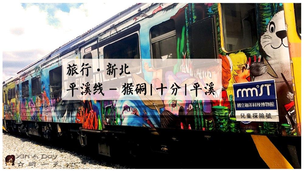 平溪 Pingxi Line