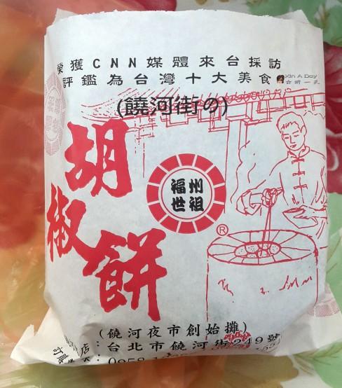shilin-food-2