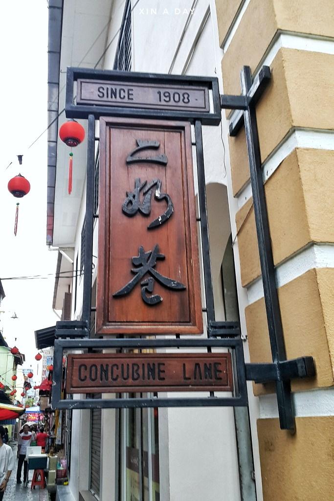 ∇ 二奶巷 The Concubine Lane a.k.a Lorong Panglima ∇