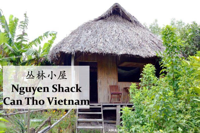 丛林小屋 Nguyen Shack @ Can Tho Vietnam