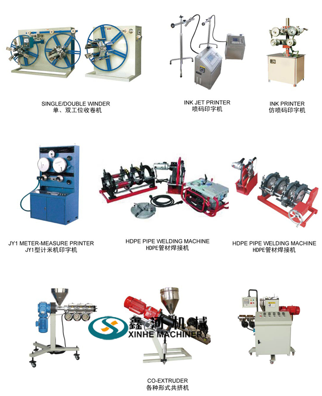 All Sorts Of Plastic Auxiliary Machine3