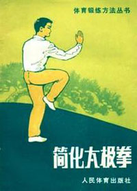 Il Taijiquan moderno