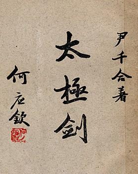 《太極劍》 尹千合 (1958) - cover