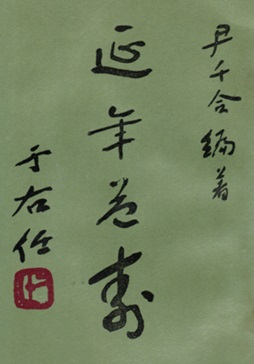 《延年益壽》 尹千合 (1961) - cover