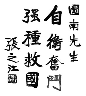 TAIJI BOXING ACCORDING TO WU TUNAN | Brennan Translation