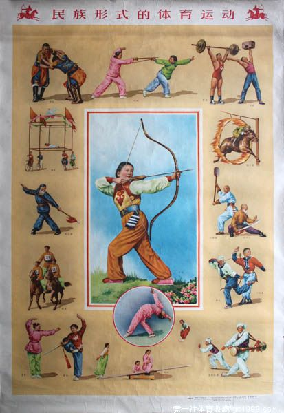"""Old Sports"" in New China – Reporting the 1953 National Exhibition and Tournament"