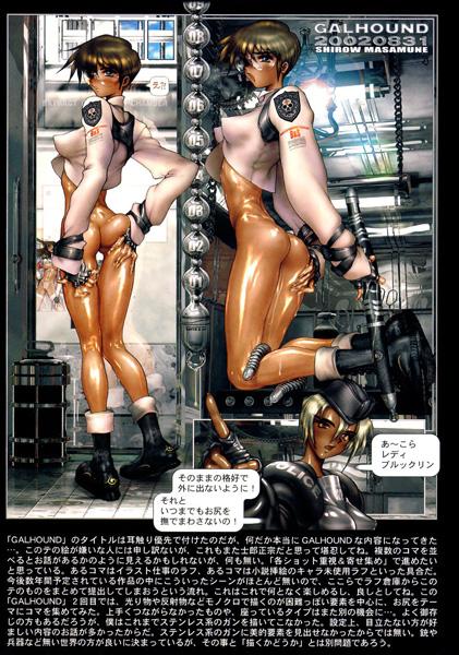 Galhound & Motoko Kusanagi