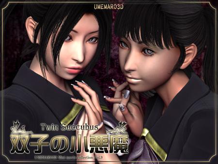Twin Succubus - Umemaro 3D - Volume 9 (2008)