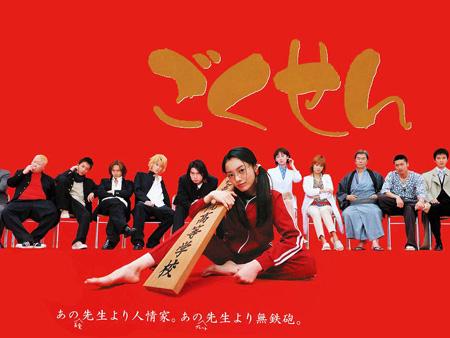 Gokusen 1 - Live-Action Drama (2002)