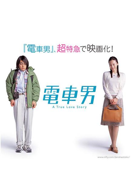 Densha Otoko (Film, 2005)