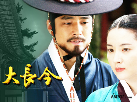 Dae Jang Geum (Korean, 2003)