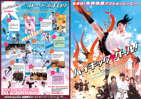 Rina Takeda | High-Kick Girl! (2009)
