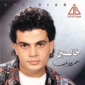 البوم عمرو دياب خالصين