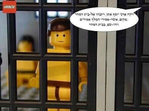 יוסף בבית הסוהר