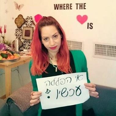 """""""אי הפללה עכשיו"""" - קמפיין לקידום הצעת החוק לאי הפללה בישראל"""