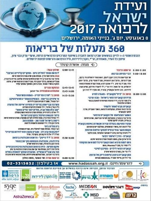 ועידת ישראל לרפואה 2017