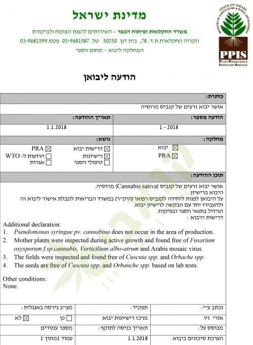 אישור ייבוא זרעי קנאביס מרוסיה לישראל