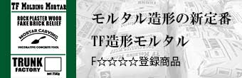 TF造形モルタル