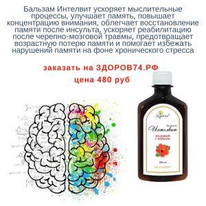улучшает память, повышает концентрацию внимания