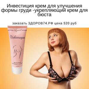 Аналог крема Клубничка для груди - Инвестиция