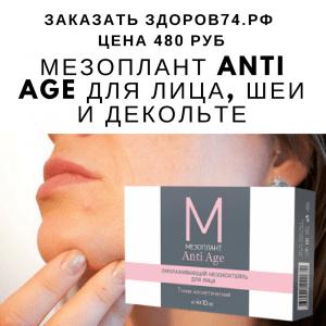 аналог мезококтейль для лица ННПЦТО и мезотель от НПЦРиЗ,