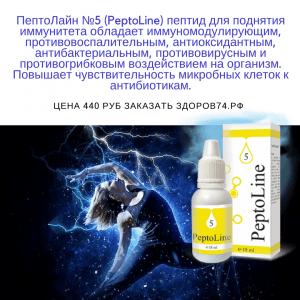 фото Пептид для иммунитета купить Краснодарском крае и Ставропольском крае