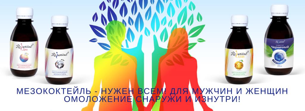 фото Фитомаркет Реджувитал в Можайске и Люберцах на ЗДОРОВ74.РФ