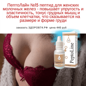 Средство для роста груди Пептид 15