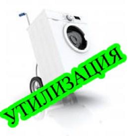 1_utilizaciya-stiralnyh-mashin-v-barnaule