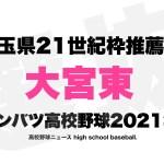 21 世紀 枠 2020