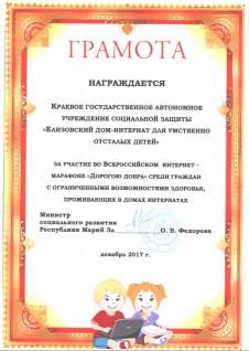 """Грамота за участие во Всероссийском интернет-марафоне """"Дорогою добра"""""""