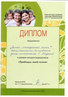 Диплом Самая многодетная семья