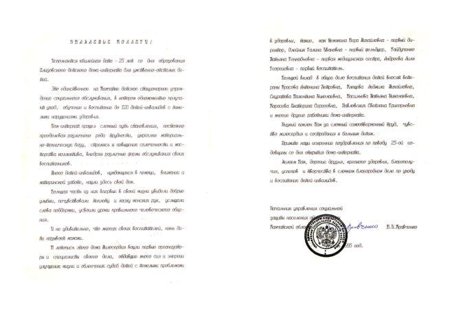 Поздравление от Начальника управления социальной защиты населения администрации Камчатской области с 25-летием со дня основания Елизовского дома-интерната для умственно отсталых детей. Апрель, 1995 год.