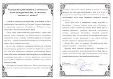 Поздравление от Губернатора Камчатской области с 30-летием со дня основания Елизовского дома-интерната для умственно отсталых детей. Апрель, 2000 год.