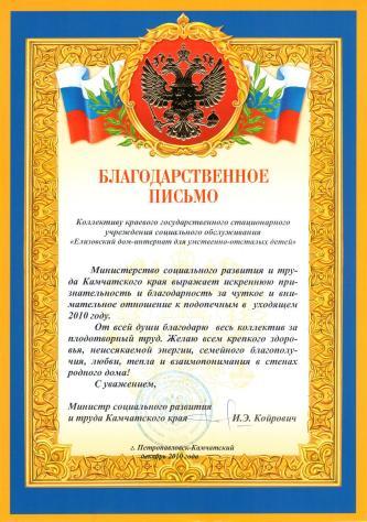 Благодарственное письмо от Министра социального развития и труда Камчатского края, И.Э. Койрович.