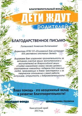 """Благодарственное письмо Литвиновой А.В. от благотворительного фонда """"ДЕТИ ЖДУТ родителей"""""""