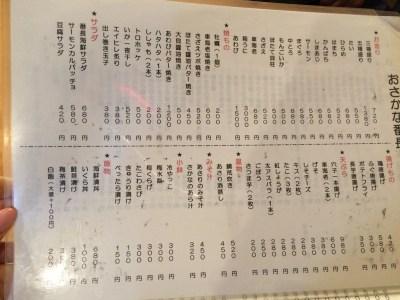 大阪 天満市場 裏天満 おさかな番長 メニュー