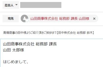 挨拶文 メール