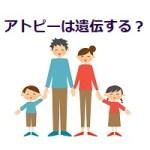 アトピーが子どもに遺伝する確率は?妊娠中の対策や発症は予防できるのか?!